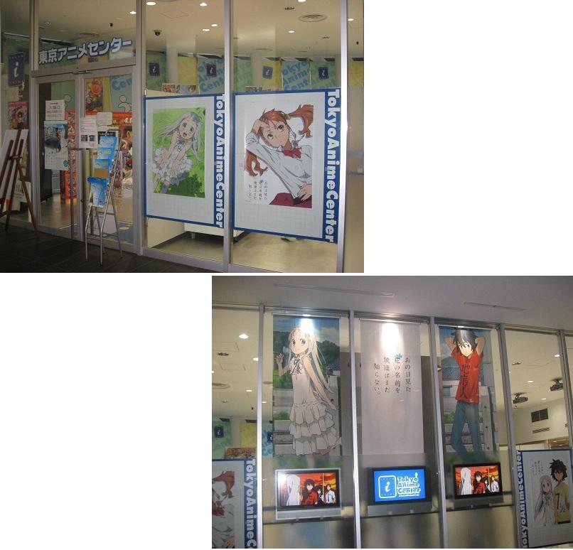 20110803アニメセンター (2)