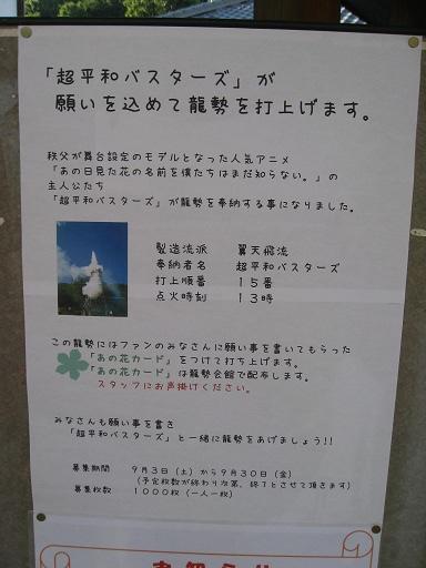2011めんまお誕生日会 (12)