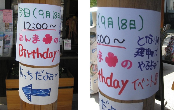 2011めんまお誕生日会 (2)
