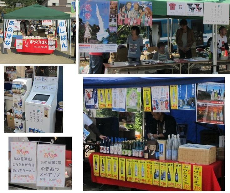 2011龍勢祭り (6)