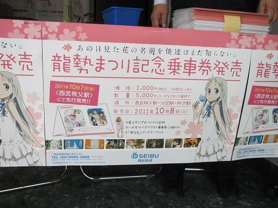 2011龍勢祭り (2)