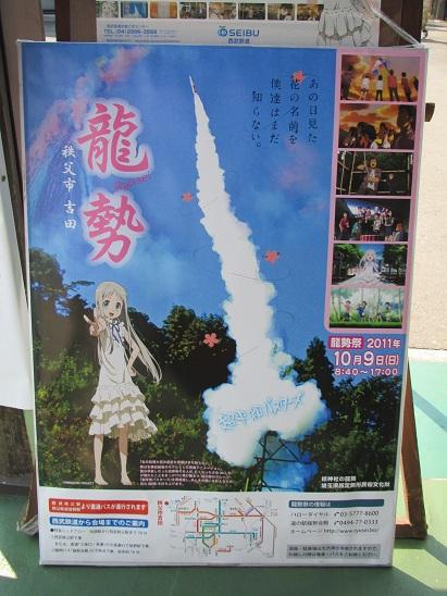 2011龍勢祭り (1)
