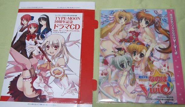 20111026コンプ&コミック (5)