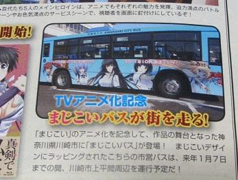 20111026コンプ&コミック (3)