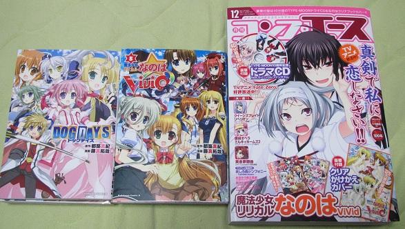 20111026コンプ&コミック (1)