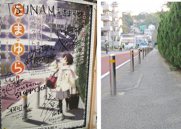 たまゆらin横須賀 (2)