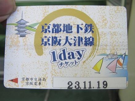 京阪京津線(けいおん) (2)