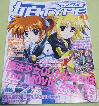 nyantype201112 (1)