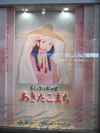 2011秋田 (12)