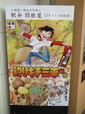 2011秋田 (9)