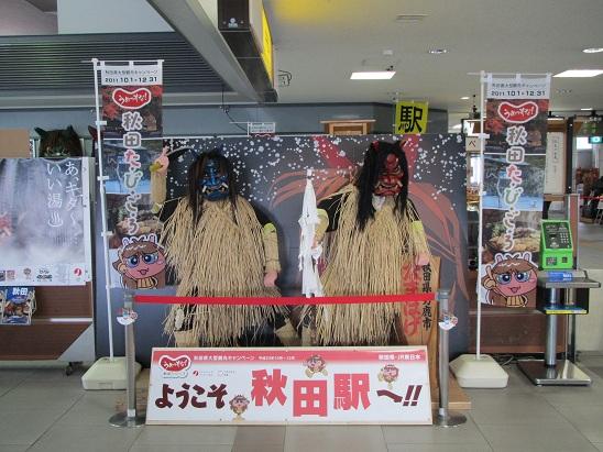 2011秋田 (1)