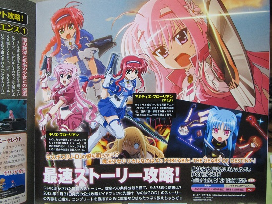 20111227アニメ誌 (4)