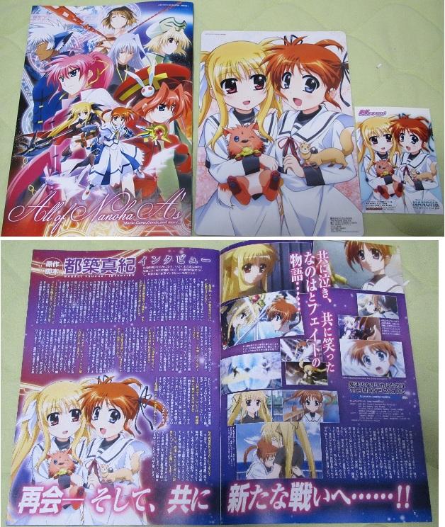 20111227アニメ誌 (3)