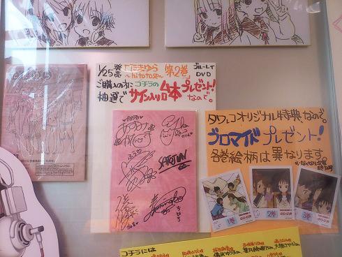タワレコ新宿20120208 (4)