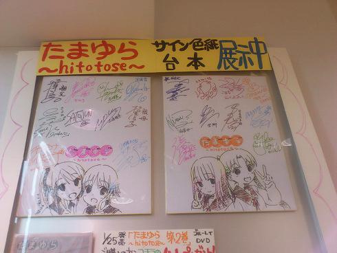 タワレコ新宿20120208 (3)