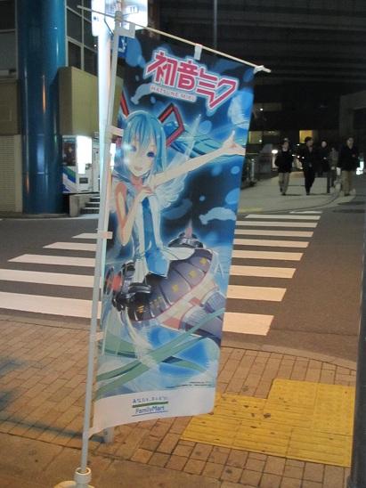 ミクパ2012ファミマ (1)