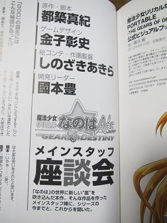 なのはAsGODビジュアルブック (5)