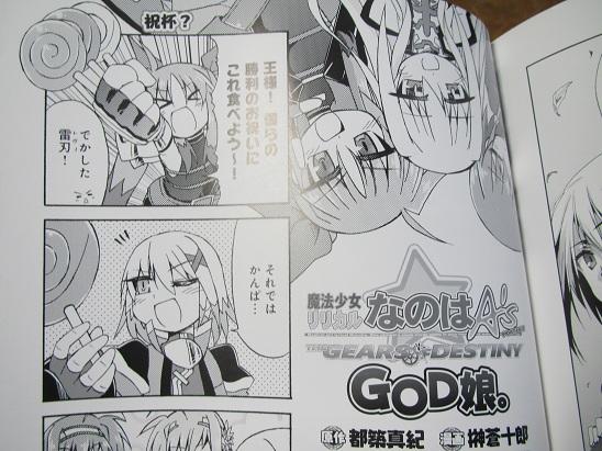 なのはAsGODビジュアルブック (6)