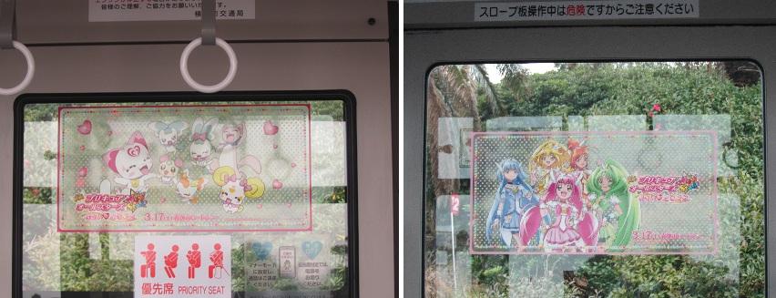 横浜市営プリキュアバス (11)