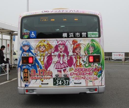 横浜市営プリキュアバス (10)