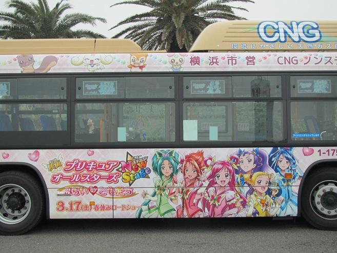 横浜市営プリキュアバス (8)