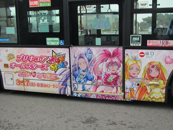横浜市営プリキュアバス (4)