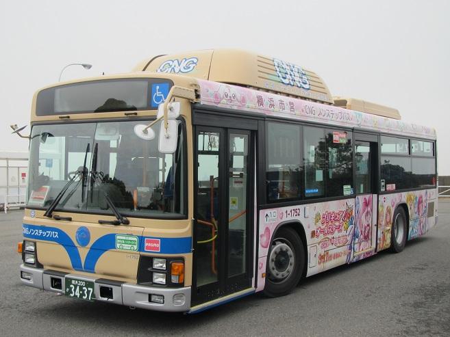 横浜市営プリキュアバス (1)