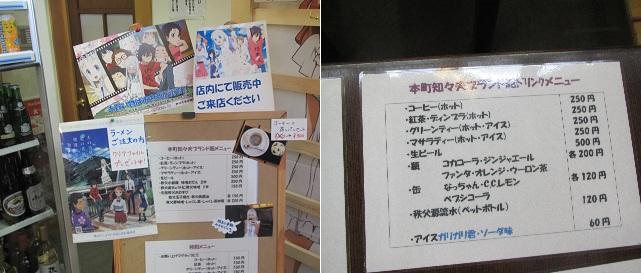 20120413あの花 (16)