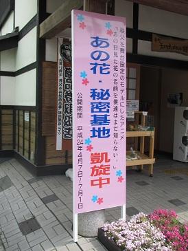 20120413あの花 (10)
