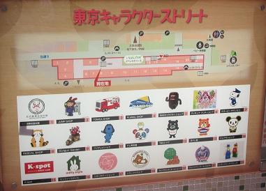 東京駅一番街 (2)