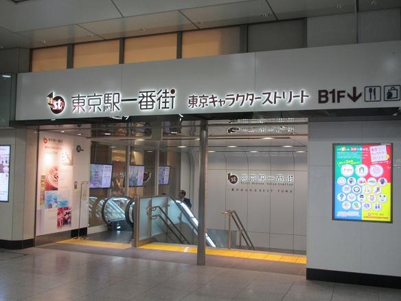 東京駅一番街 (1)