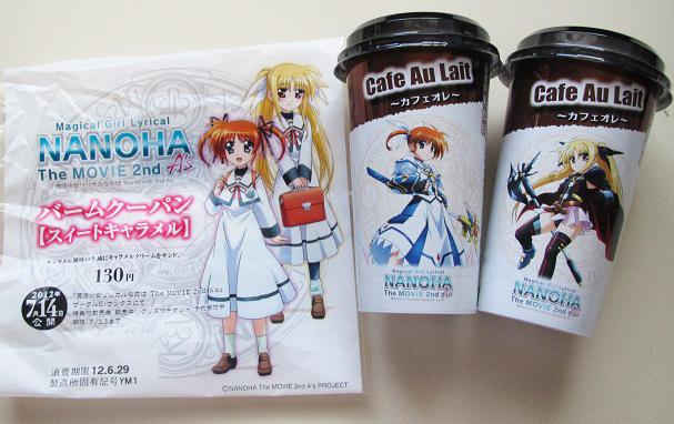 201206コンプ・なのカフェ (1)