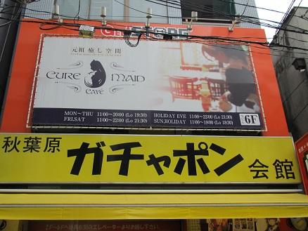 20120629キュアニャル子 (5)