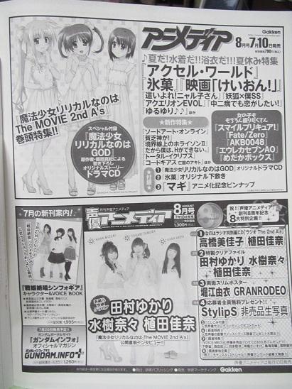 201107娘&メガマガ (3)