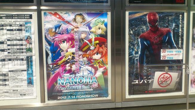 なのはA`s劇場版 (2)