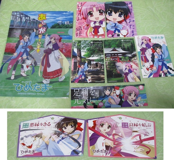 201207足利ひめたま (12)