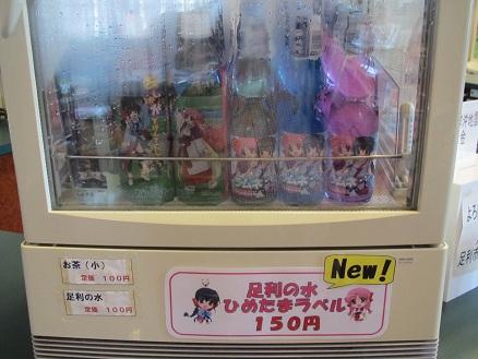 201207足利ひめたま (6)