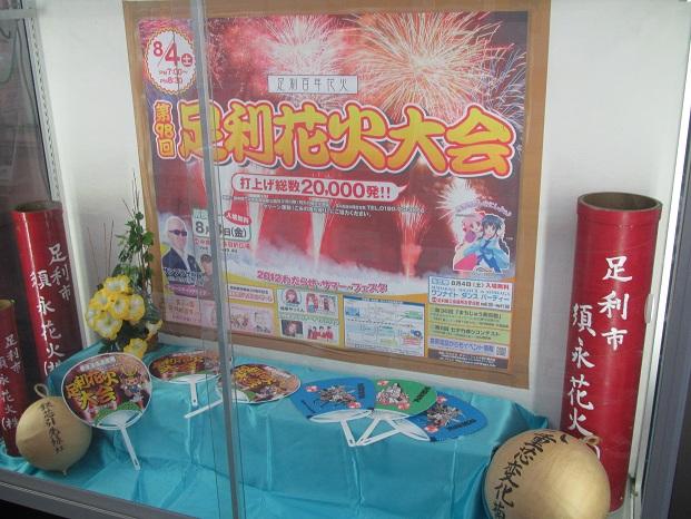 201207足利ひめたま (1)