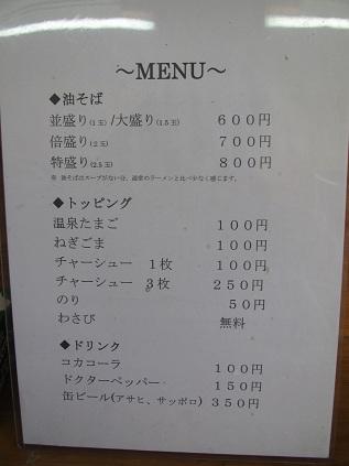 はやてグランクラス・麺水樹 (15)