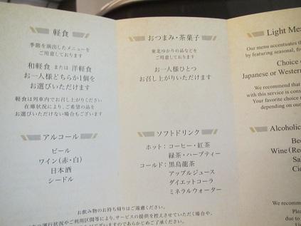はやてグランクラス・麺水樹 (8)