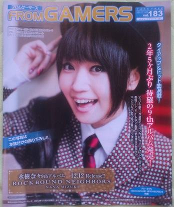 20121127水樹奈々 (1)