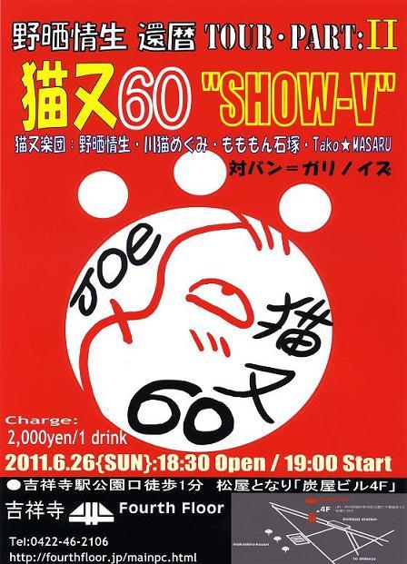 SHOW-V正しい131