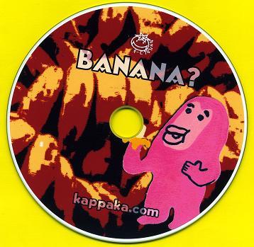 バナナ保安院136