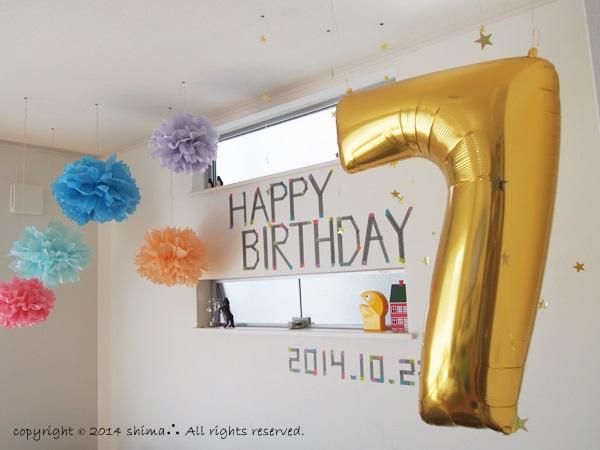 20141022誕生日1