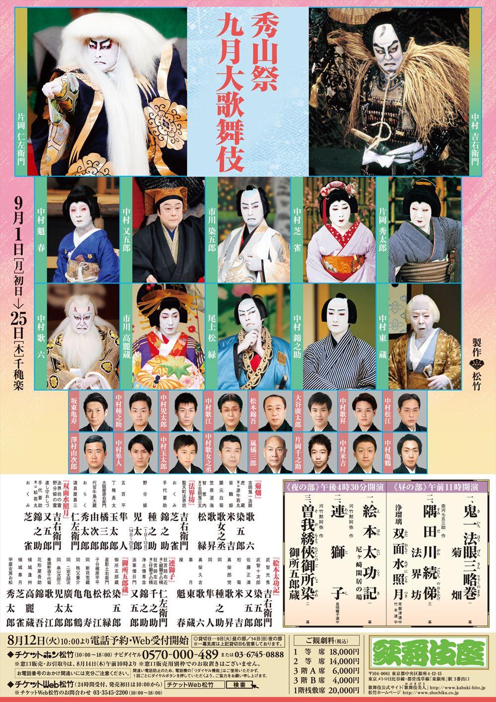 kabukiza_201409ff.jpg