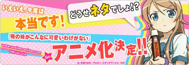 anime_bn01.jpg
