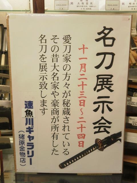 名刀展示会