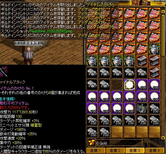 変換 ~ RedStone 10.03.28[01]