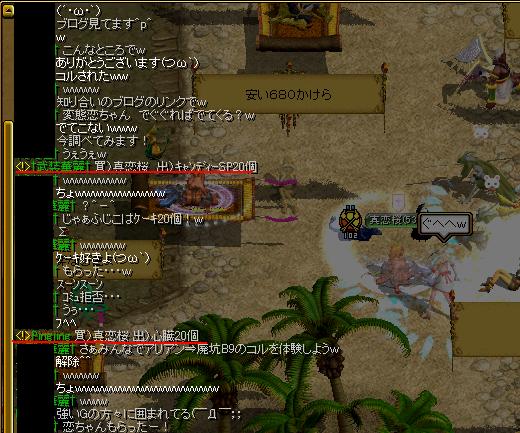 RedStone 10.04.05[11]