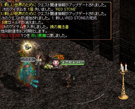 RedStone 10.04.20[02]